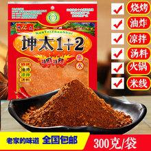 麻辣蘸jx坤太1+2ua300g烧烤调料麻辣鲜特麻特辣子面
