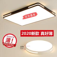 LEDjx薄长方形客ua顶灯现代卧室房间灯书房餐厅阳台过道灯具