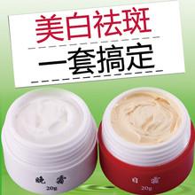 美容院jx用日霜晚霜ua供早晚霜护肤淡化色斑化妆品