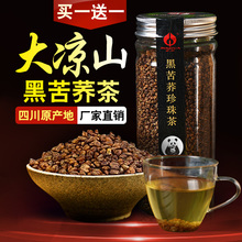 买一送jx 苦荞茶黑hh苦荞茶正品非特级四川大凉山大麦