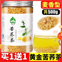 黄苦荞jx麦香型正品hh00g清香型黄金大麦香茶特级旗舰店