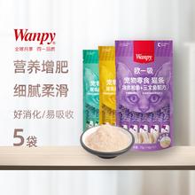 Wanjxy顽皮猫零as增肥猫湿粮成幼猫咪欧一吸罐14g*5支/袋