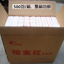 婚庆用jy原生浆手帕dj装500(小)包结婚宴席专用婚宴一次性纸巾