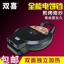双喜电jy铛家用煎饼tr加热新式自动断电蛋糕烙饼锅电饼档正品
