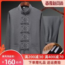 春秋中jy年唐装男棉xn衬衫老的爷爷套装中国风亚麻刺绣爸爸装