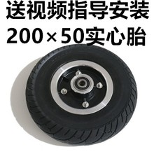 8寸电jy滑板车领奥ca希洛普浦大陆合九悦200×50减震
