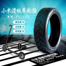 (小)米电jy滑板车轮胎ca/2x2真空胎踏板车外胎加厚减震实心防爆胎
