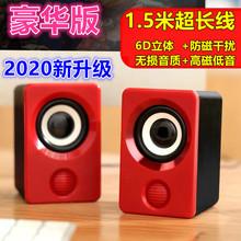 x9手jy笔记本台式wo用办公音响低音炮USB通用