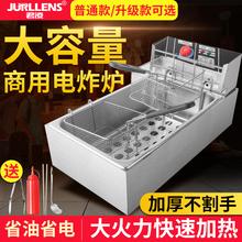 君凌电jz锅商用油炸fh量加长电炸炉炸鸡排薯塔长薯条炸油条机