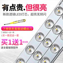ledjz条长条替换fh片灯带灯泡客厅灯方形灯盘吸顶灯改造灯板