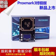 PM3jzProxmfw3 5.0 ICID读卡全加密卡解密门禁卡防复制机器