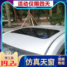 汽车天jz改装仿真天yy天窗贴膜车顶膜个性贴假天窗贴高亮天窗