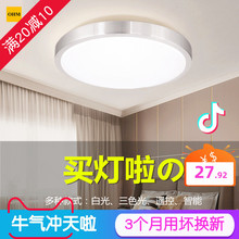 铝材吸jz灯圆形现代hqed调光变色智能遥控亚克力卧室上门安装
