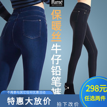 rimjz专柜正品外in裤女式春秋紧身高腰弹力加厚(小)脚牛仔铅笔裤