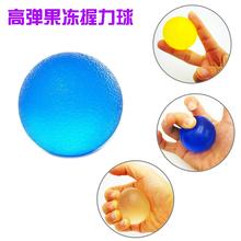 锐思搏jz高弹果冻球in圆形握力器环保TPR球