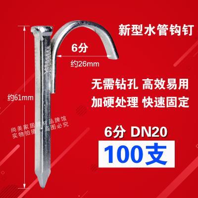 墙钉钢jz管铁管钉Pin管钩钉钉扣个性水泥墙带勾上班固定器木工