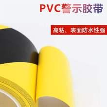 亚众 jzvc警示胶in黄斑马线地标地贴 耐磨防滑防水无尘车间隔离