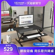 乐歌站jz式升降台办hg折叠增高架升降电脑显示器桌上移动工作