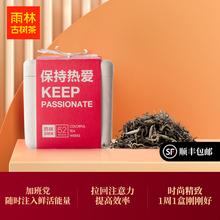 【顺丰jz雨林古树茶hg52周系列生茶2016古树普洱茶 散茶40g