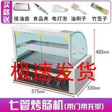 火腿肠jz管多功能迷lt玻璃经济商用(小)型台式7管节能控温