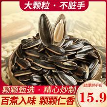 岭峥原味瓜子jz3香味大颗xr50g坚果炒货干炒瓜子原味葵花籽