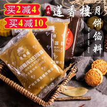 莲香楼月饼馅料低糖豆沙馅泥白莲蓉香芋k115黄做汤tr料500g