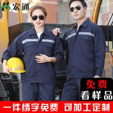 反光工作服套装男长袖汽修建筑工程
