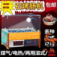 商用山k3(小)型大型热x2狗香肠机电燃气石头夜市摆摊煤气