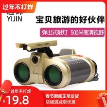 弹出式k7灯双筒望远27调焦绿膜夜视镜头宝宝科普玩具生日礼物