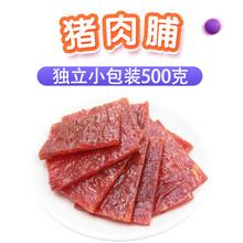 济香园k9江干500j1(小)包装猪肉铺网红(小)吃特产零食整箱