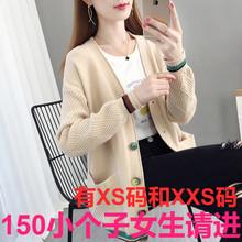 加(小)码k9装娇(小)159t矮个子女生春装女士毛衣开衫女外搭针织外套