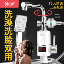 妙热淋ka洗澡热水器ja家用速热水龙头即热式过水热