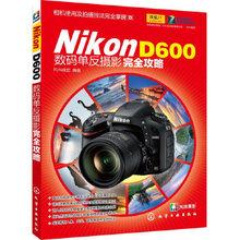 正款图书 Nikon D600数码单ka15摄影攻ja视觉 化学工业出款社