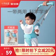 十月结ka婴幼儿学走ja型防勒防摔安全宝宝学步神器学步