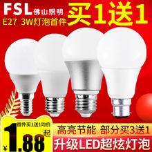 佛山照kaled灯泡jae27螺口(小)球泡7W9瓦5W节能家用超亮照明电灯泡