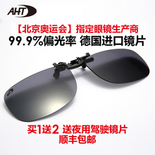 AHTka片男士偏光ja专用夹近视眼镜夹式太阳镜女超轻镜片