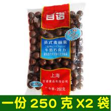 大包装ka诺麦丽素2aiX2袋英式麦丽素朱古力代可可脂豆
