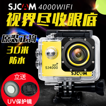 SJCkaM高清SJai0运动摄像摄影机头盔摩托车旅游迷你潜水下照相机