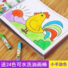 幼宝宝ka手涂色书3ai宝宝学画画本宝宝涂色书涂鸦图绘画填色本