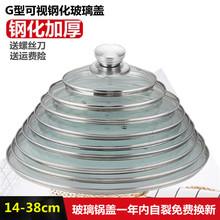 玻璃家ka钢化玻璃把ai钢30cm32cm(小)炒子通用