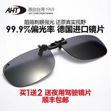 AHTka光镜近视夹ai式超轻驾驶镜墨镜夹片式开车镜太阳眼镜片