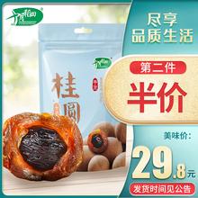 第2件ka价 十月稻ai古田龙眼干货泡水核(小)肉厚特产500g