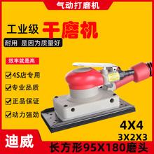 长方形ka动 打磨机gy汽车腻子磨头砂纸风磨中央集吸尘