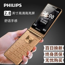 Phikaips/飞aiE212A翻盖老的手机超长待机大字大声大屏老年手机正品双