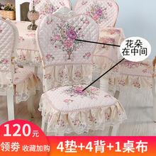 欧式餐ka垫套装北欧ai桌椅子套罩凳子套茶几椅垫套装家用