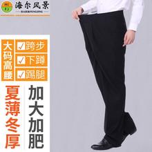 中老年ka肥加大码爸le厚男裤宽松弹力西装裤高腰胖子西服裤薄