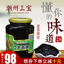 潮州特ka佛手果陈年ro手信潮州三宝膏