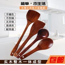 木铲子ka粘锅专用木ro实木长柄防烫木铲勺套装炒菜铲子木
