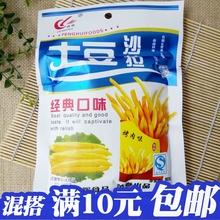 土豆沙拉 48g薯条薯片ka9油炸型膨ai休闲零食品