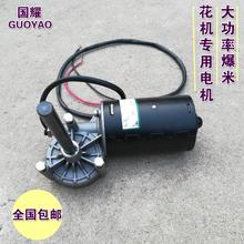 家用配ka爆谷通用马ei无刷商用12V电机中国大陆包邮